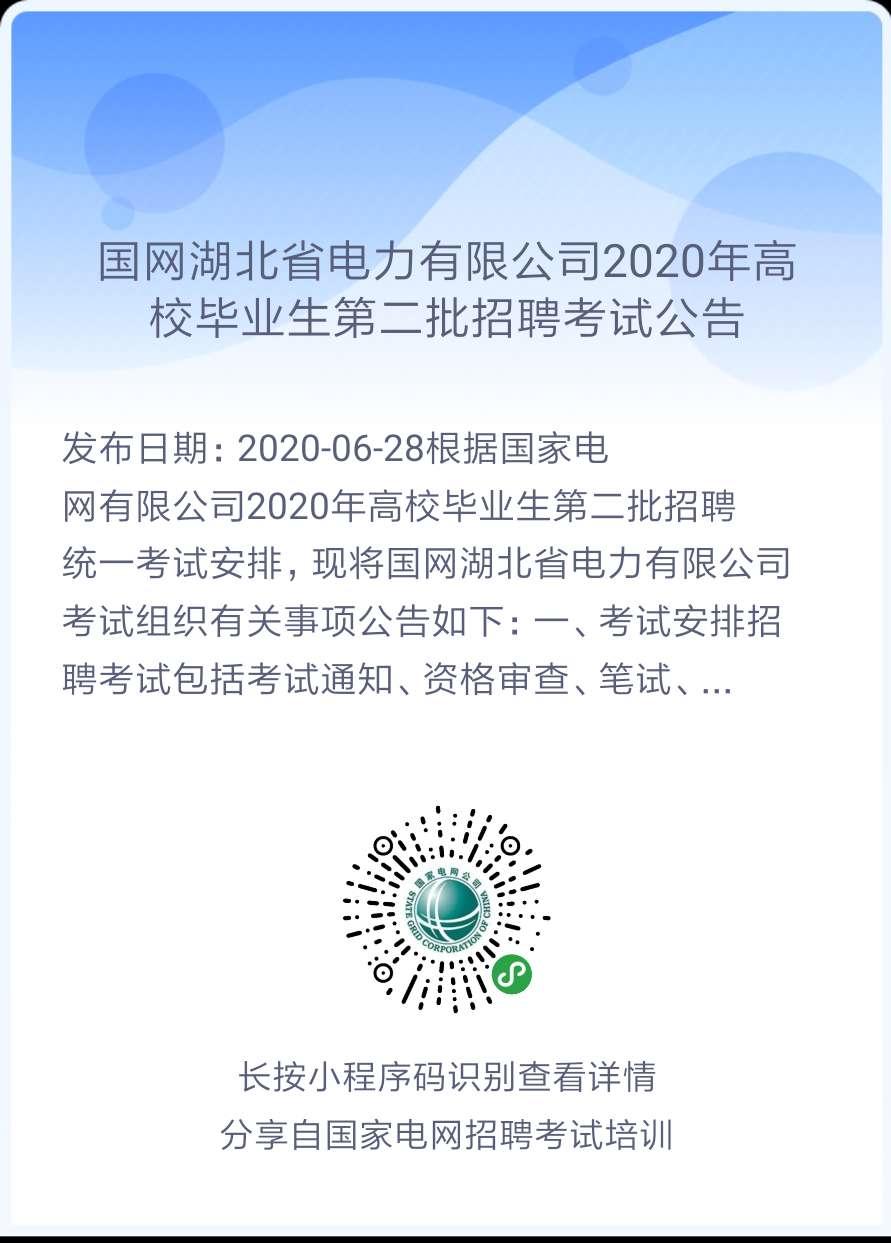 2020年国家电网高校毕业生(第二批)考试公告汇总(正式通知,持续更新中!)(图16)