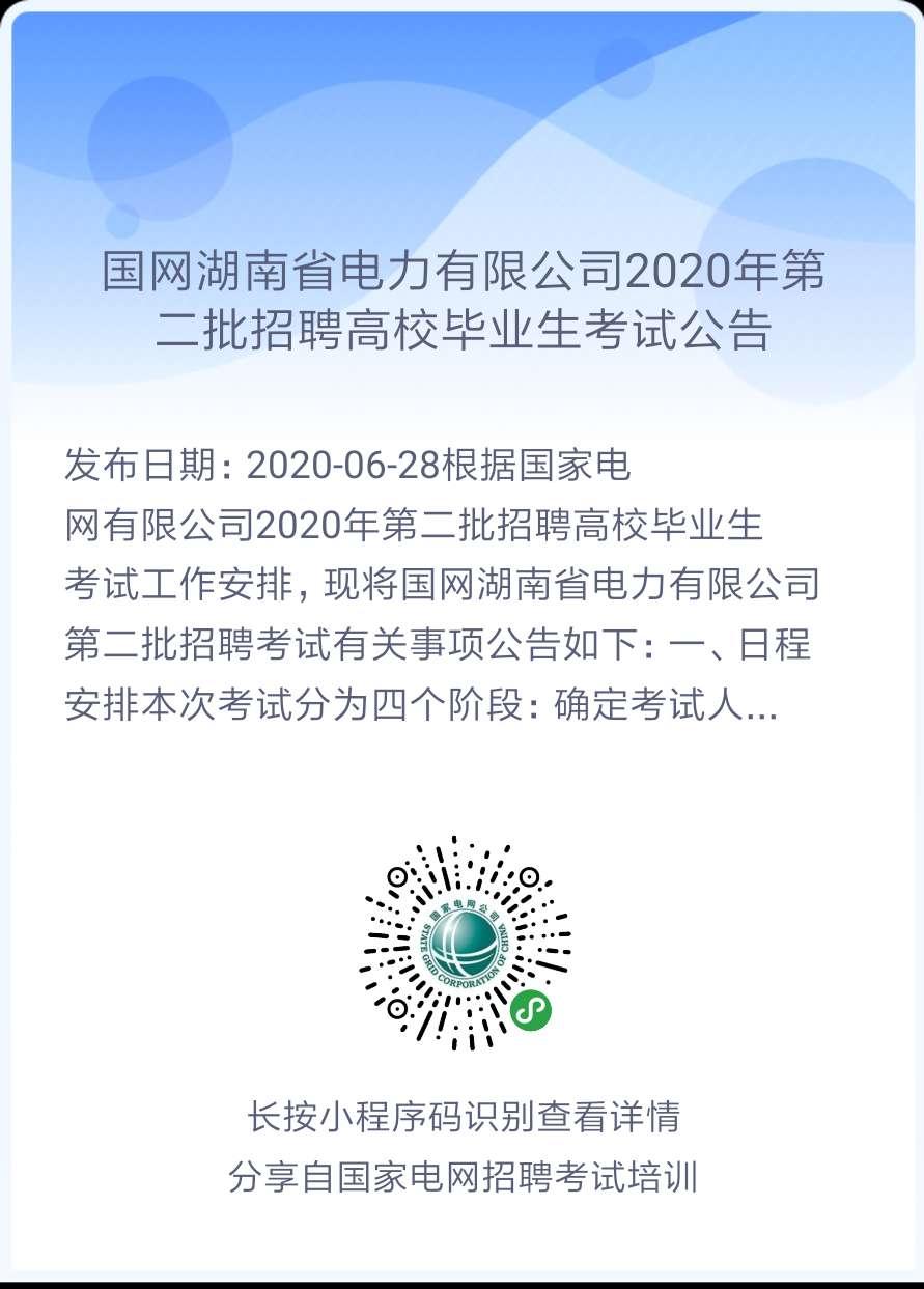 2020年国家电网高校毕业生(第二批)考试公告汇总(正式通知,持续更新中!)(图17)