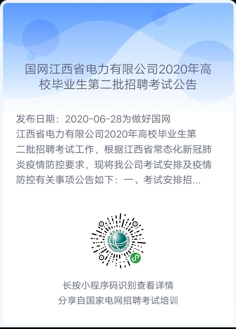 2020年国家电网高校毕业生(第二批)考试公告汇总(正式通知,持续更新中!)(图13)