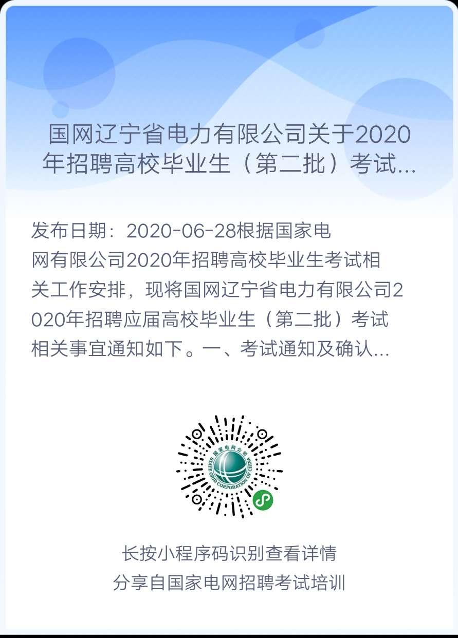 2020年国家电网高校毕业生(第二批)考试公告汇总(正式通知,持续更新中!)(图12)