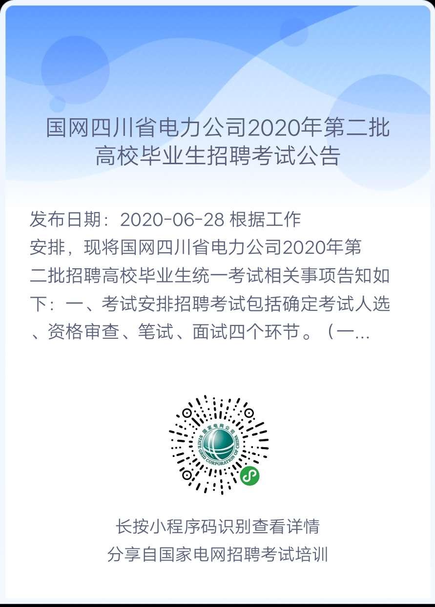 2020年国家电网高校毕业生(第二批)考试公告汇总(正式通知,持续更新中!)(图11)