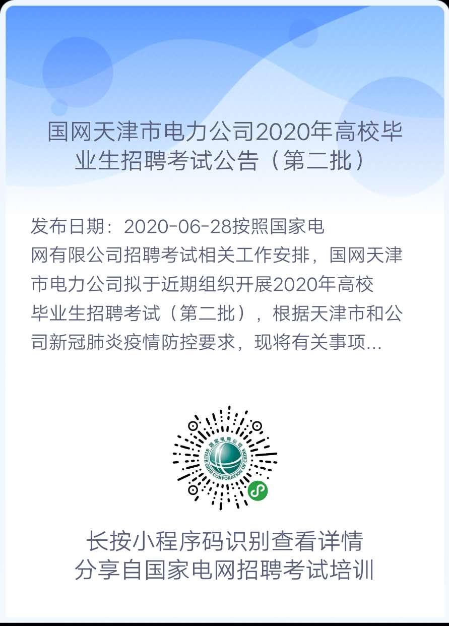 2020年国家电网高校毕业生(第二批)考试公告汇总(正式通知,持续更新中!)(图9)