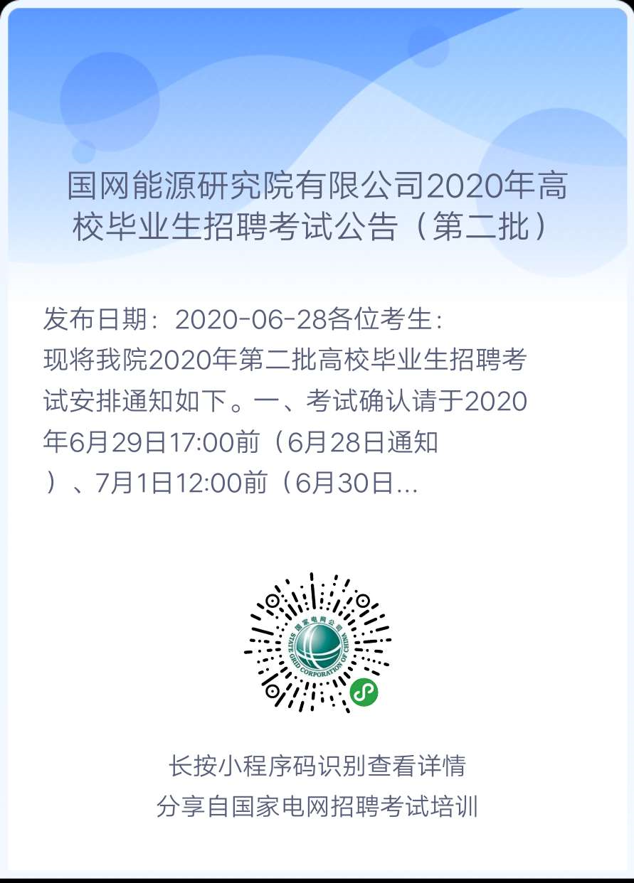 2020年国家电网高校毕业生(第二批)考试公告汇总(正式通知,持续更新中!)(图10)