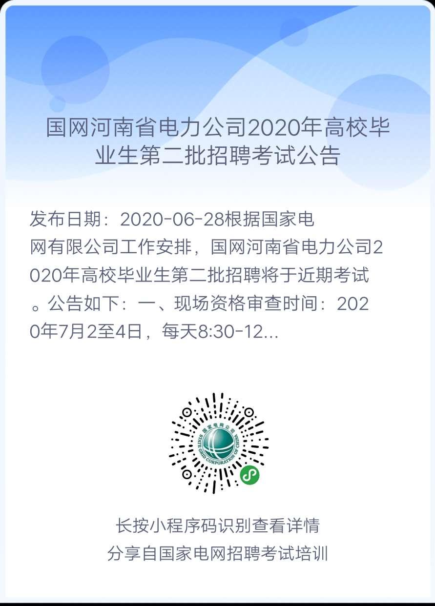 2020年国家电网高校毕业生(第二批)考试公告汇总(正式通知,持续更新中!)(图7)