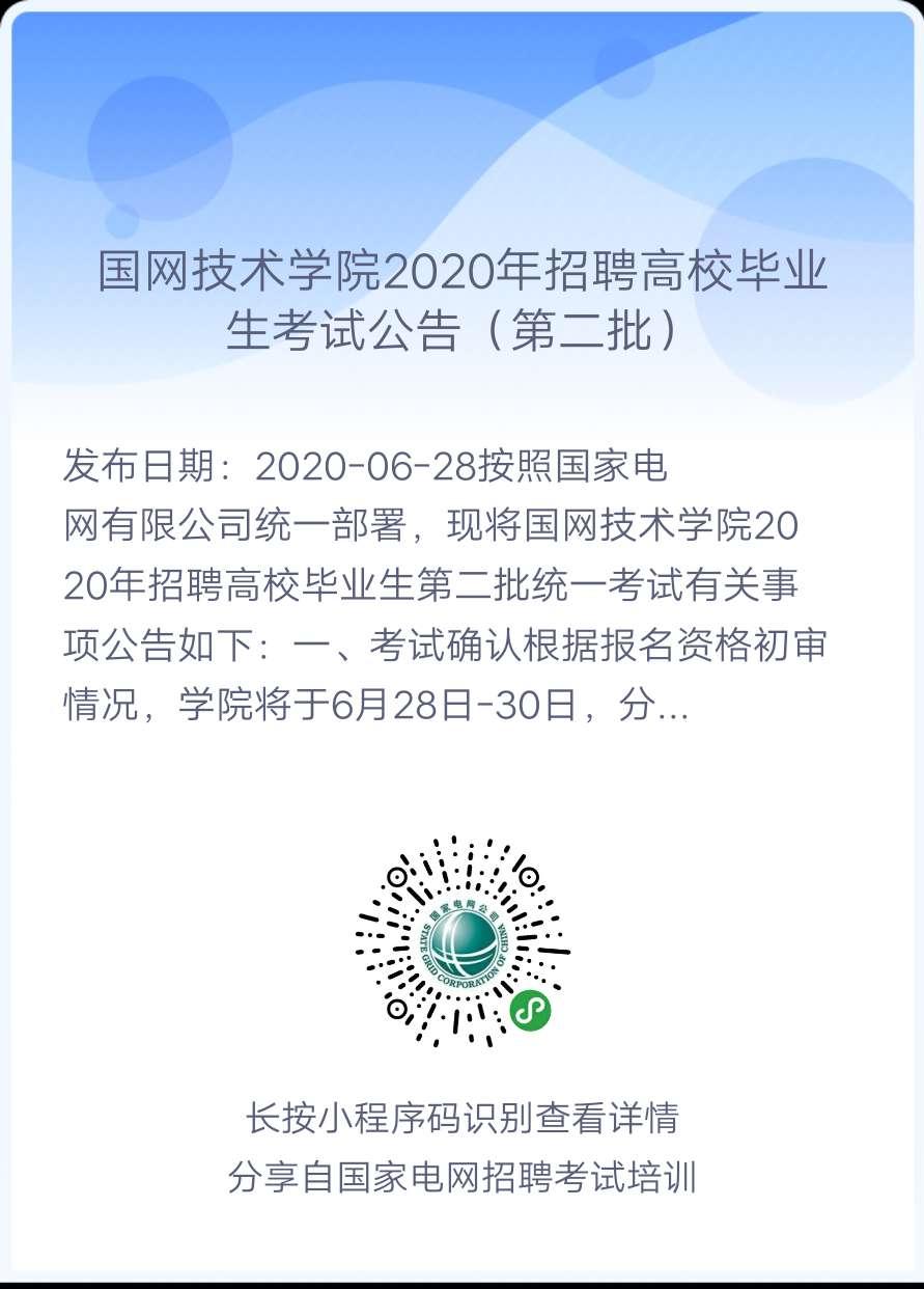 2020年国家电网高校毕业生(第二批)考试公告汇总(正式通知,持续更新中!)(图6)