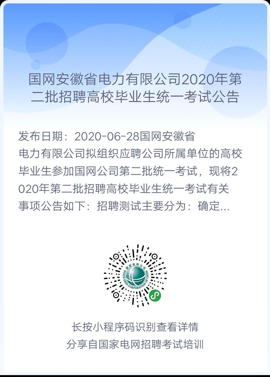 2020年国家电网高校毕业生(第二批)考试公告汇总(正式通知,持续更新中!)(图5)
