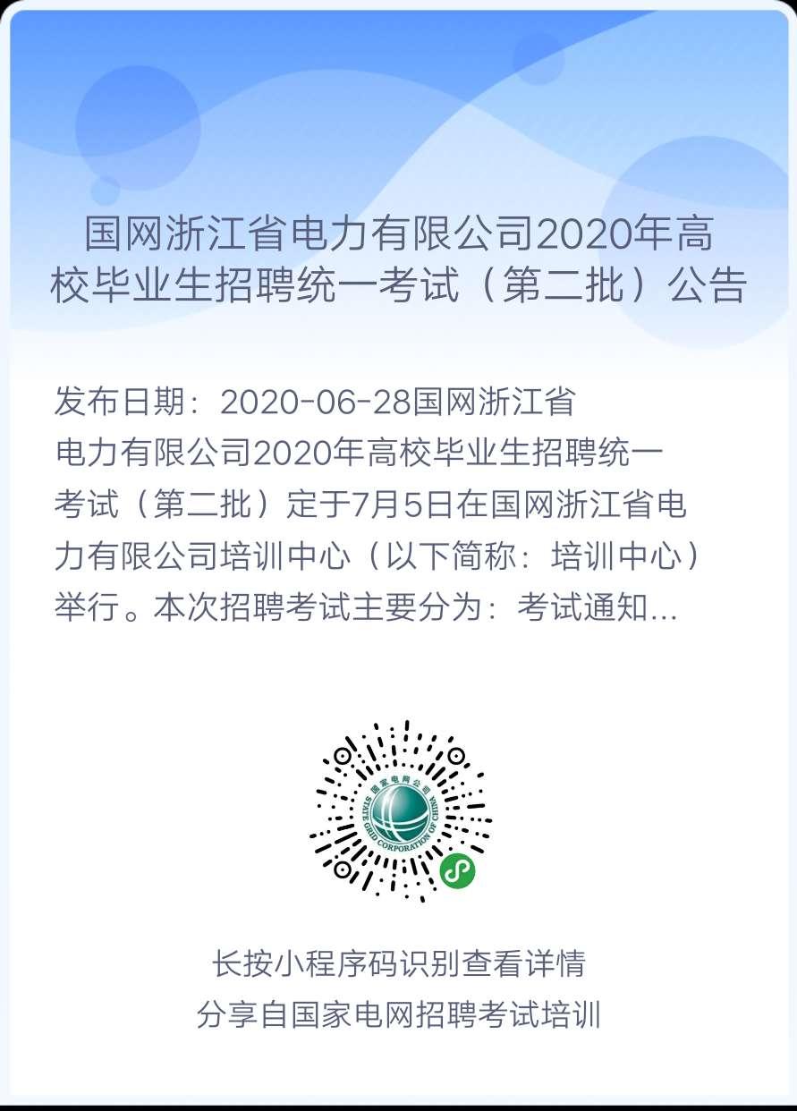 2020年国家电网高校毕业生(第二批)考试公告汇总(正式通知,持续更新中!)(图4)