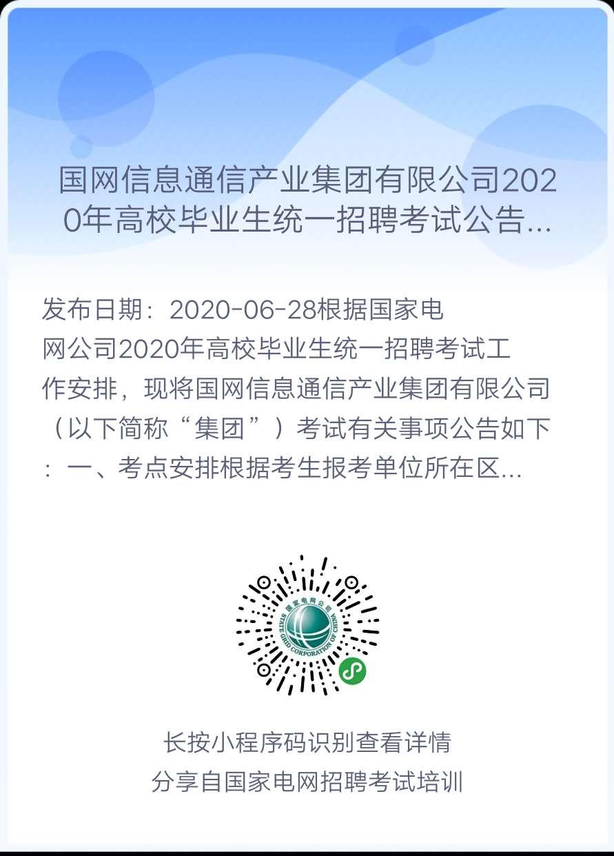 2020年国家电网高校毕业生(第二批)考试公告汇总(正式通知,持续更新中!)(图2)