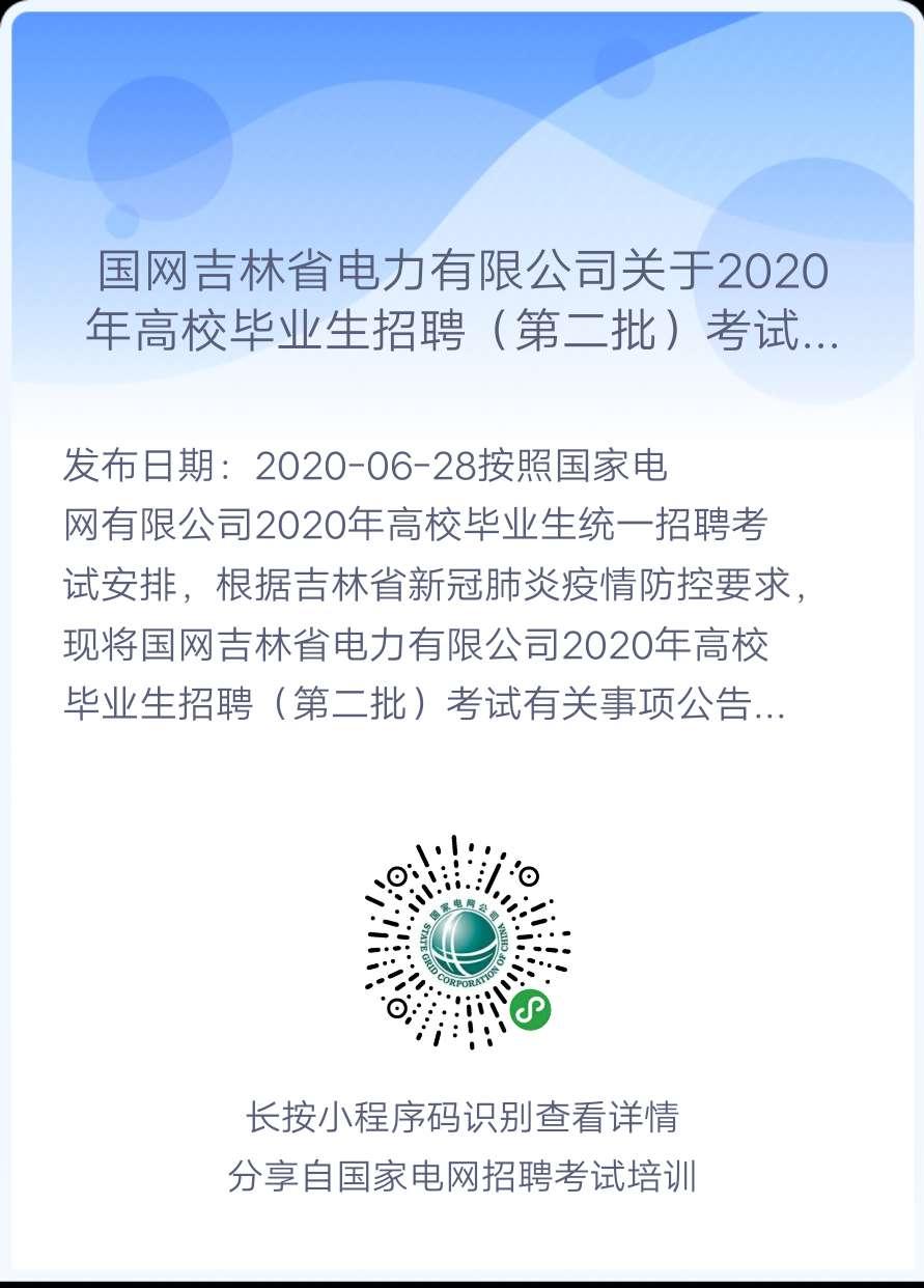 2020年国家电网高校毕业生(第二批)考试公告汇总(正式通知,持续更新中!)(图1)