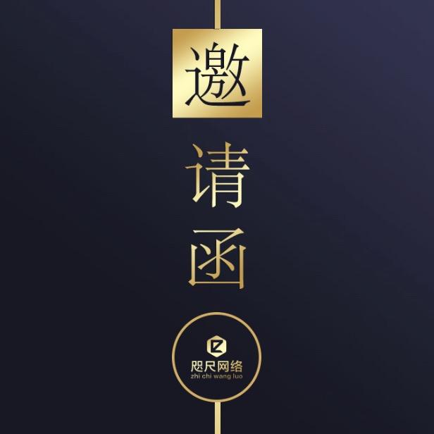 青岛益佰农邀请函微页模板