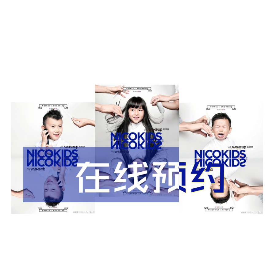 重庆高级理发师预约微信小程序