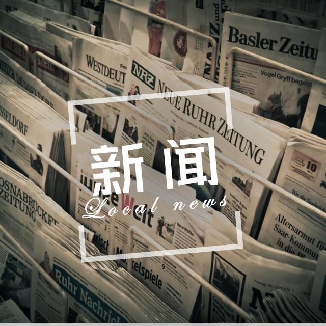 广州新闻资讯微信小程序