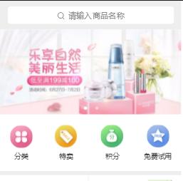 北京化妆品小程序微信小程序
