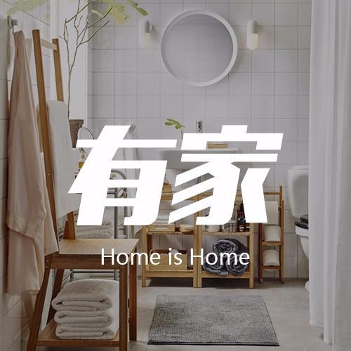 重庆有家家居微信小程序