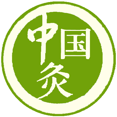 中国灸商城小程序模板