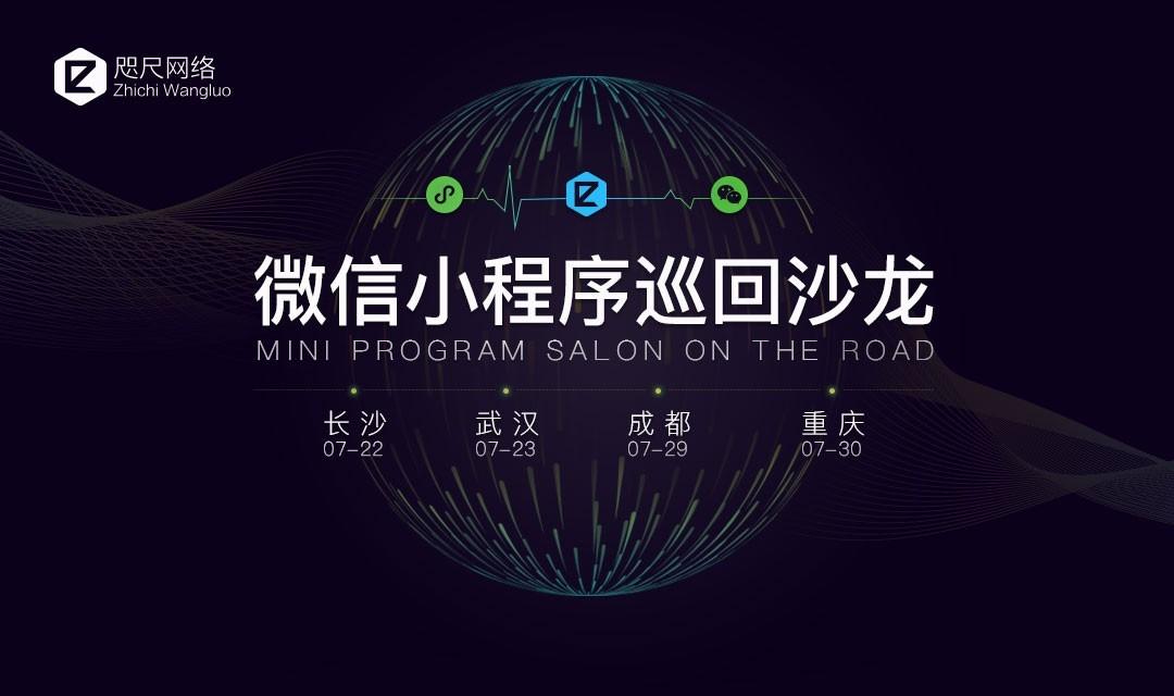 咫尺网络小程序巡回沙龙长沙、武汉、成都、重庆站完美落幕!