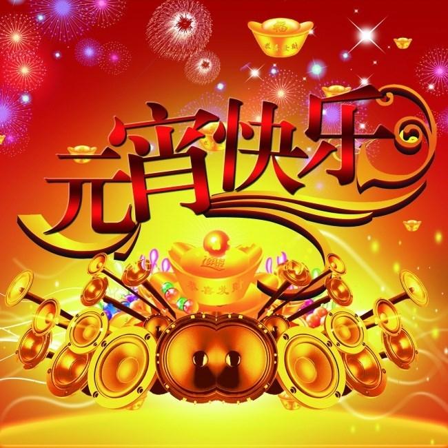 碧桂园物业山东区域恭祝全体员工元宵节快乐!微页模板