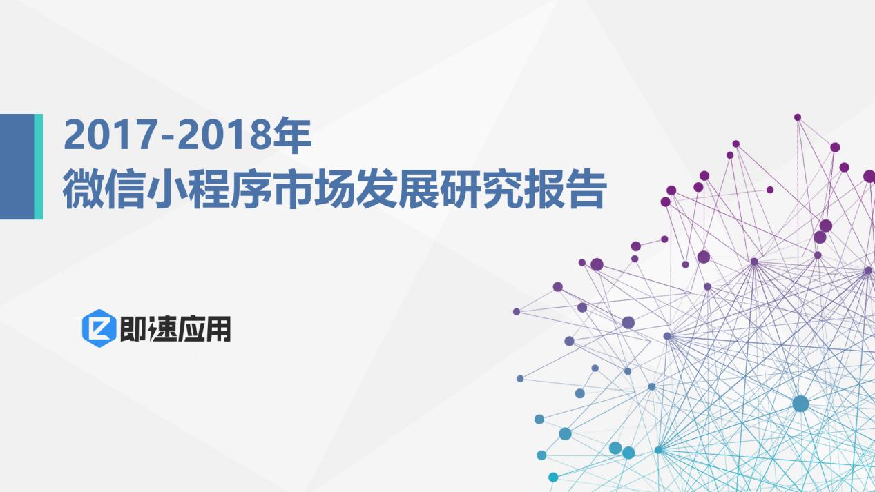 2018最新微信小程序报告发布:4亿用户流量红利开始爆发