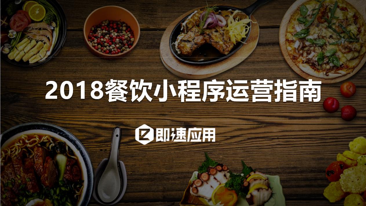 即速应用:2018最新餐饮小程序营销指南发布!