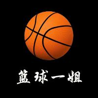 篮球一姐微信小程序