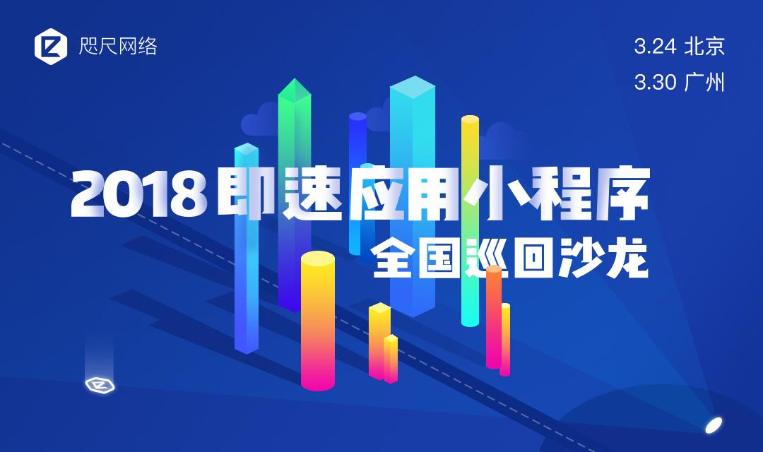 2018即速应用小程序全国巡回沙龙—北京、广州
