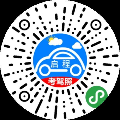 启程考驾照-微信小程序二维码