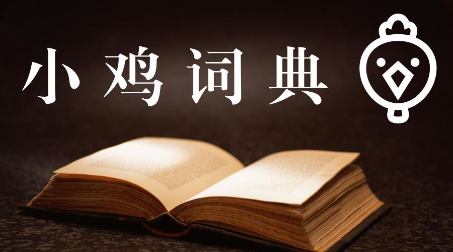 网络热词小词典——小鸡词典测评
