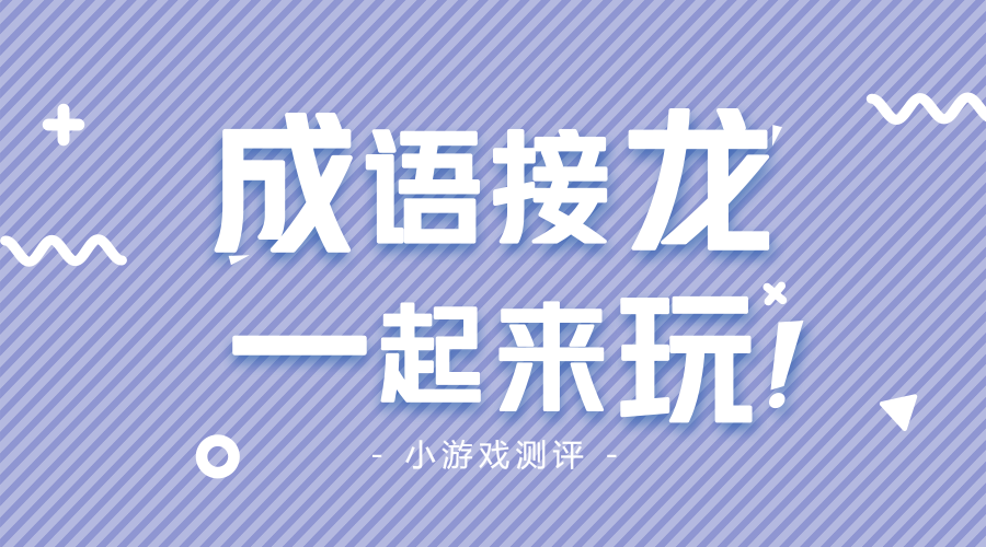 小游戏测评:悦豹成语接龙