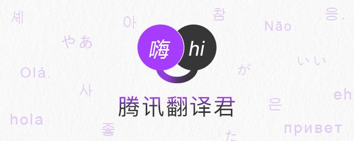 语言不再是沟通的阻碍:腾讯翻译君小程序测评