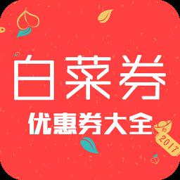 惠淘优惠卷省钱助手微信小程序