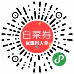 惠淘优惠卷省钱助手-微信小程序二维码