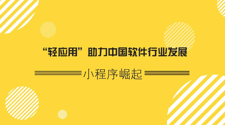 """小程序崛起,""""轻应用""""助力中国软件行业发展"""