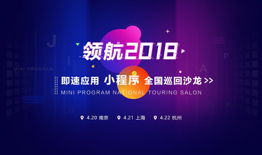 2018即速应用小程序巡回沙龙南京、上海、杭州站