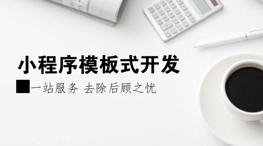 亚博-小程序开发template模板使用简介