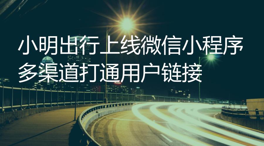 小明出行上线小程序 共享出行多渠道打通用户链接