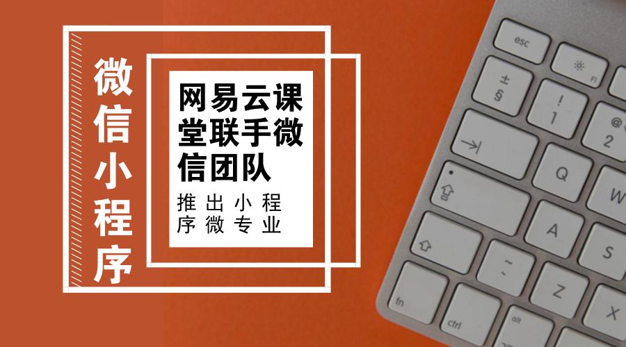 网易云课堂联手微信团队 推出小程序微专业课程