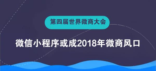 第四届世界微商大会 微信小程序或成2018年微商风口