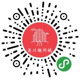 吴川微同城-微信小程序二维码