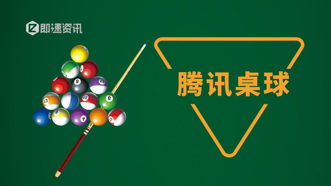 经典桌球小游戏|腾讯系小游戏测评