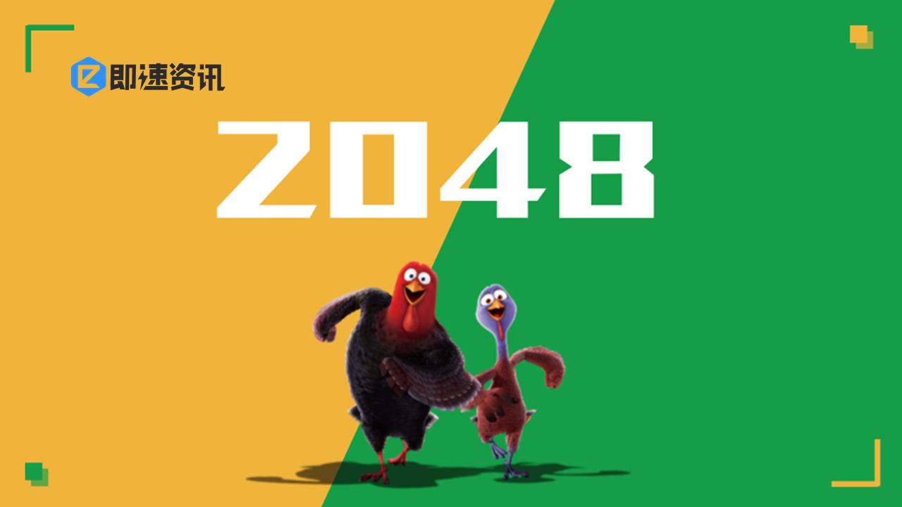 2048小游戏又回来啦!最强2048小程序测评