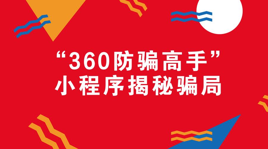 """万元现金打水漂 """"360防骗高手""""小程序揭秘骗局"""