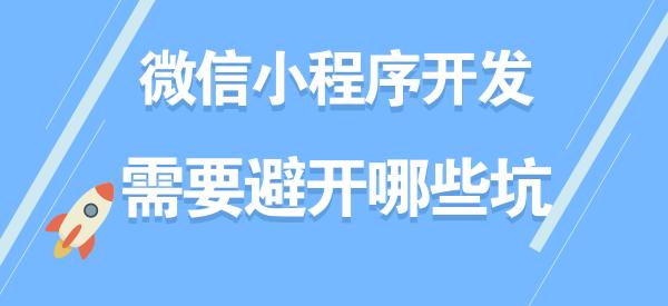 亚博-小程序开发常见错误及排除方法