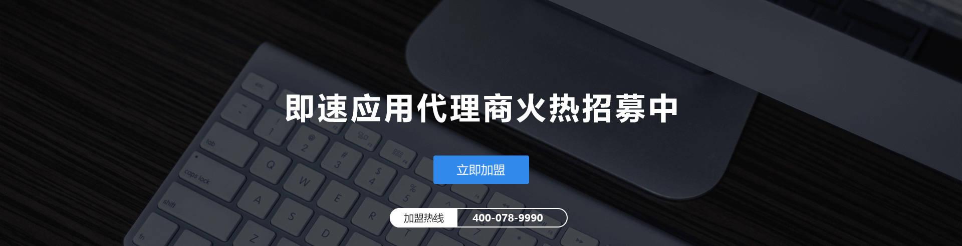 微信小程序加盟招商