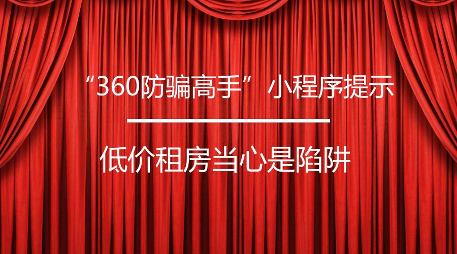 """""""360防骗高手""""小程序提示:低价租房小心陷阱"""