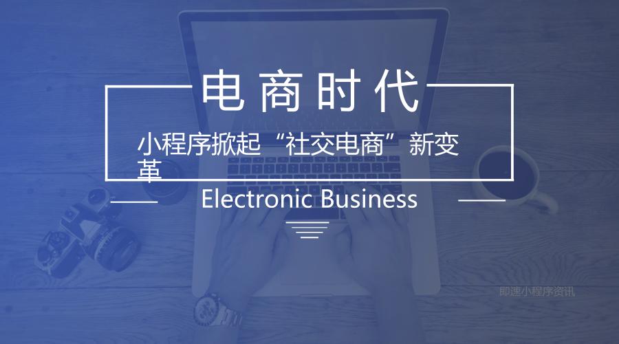 """亚博-小程序掀起""""社交电商""""新变革"""