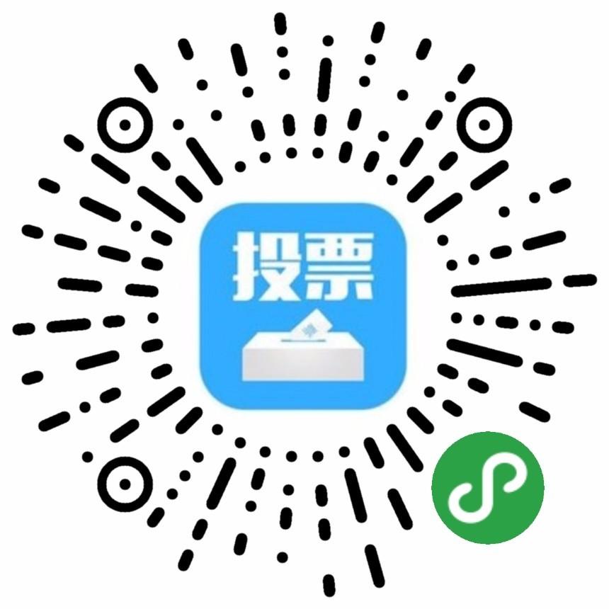 投票派-微信小程序二维码