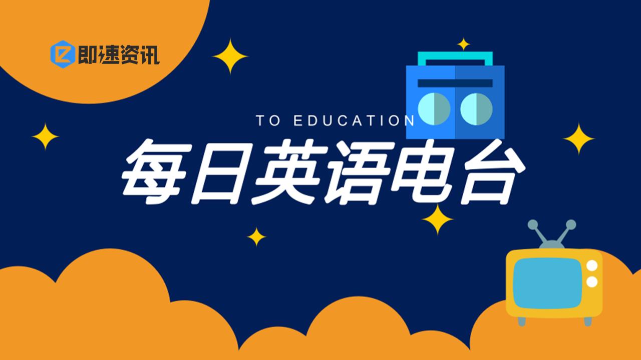 ChinaDaily与微软研究院联合出品:每日英语电台小程序