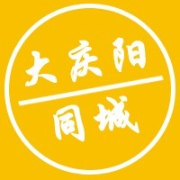 大庆阳同城在线-微信小程序