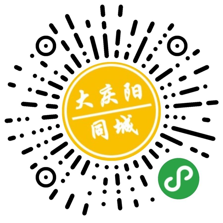 大庆阳同城在线-微信小程序二维码