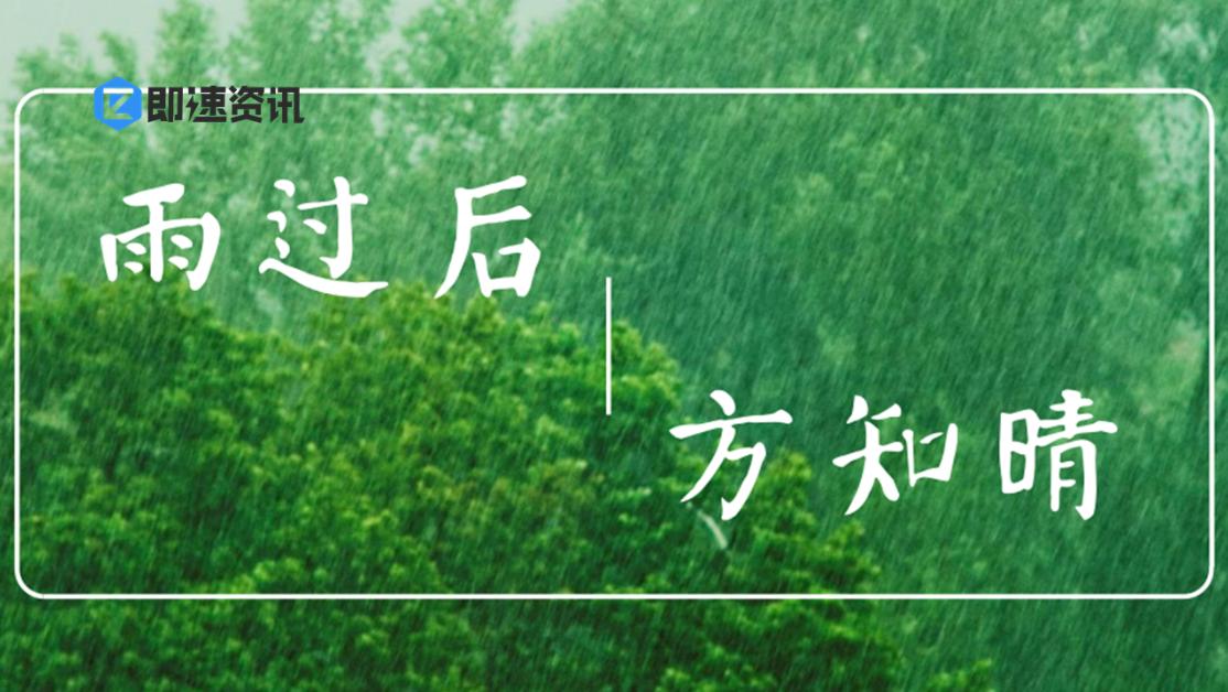 风雨过,方知晴 | 知晴微信小程序测评